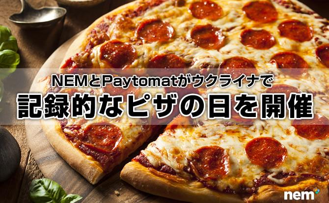 NEMとPaytomatがウクライナで記録的なピザの日を開催