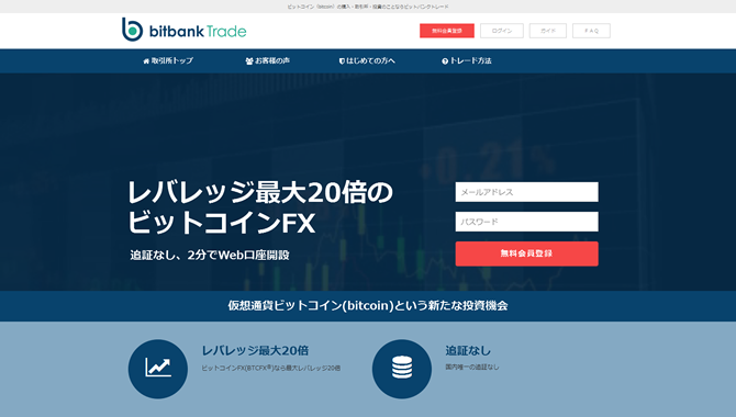 bitbank_002