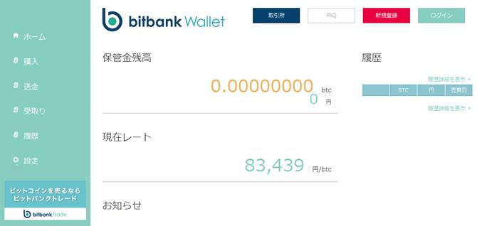 bitbank_009