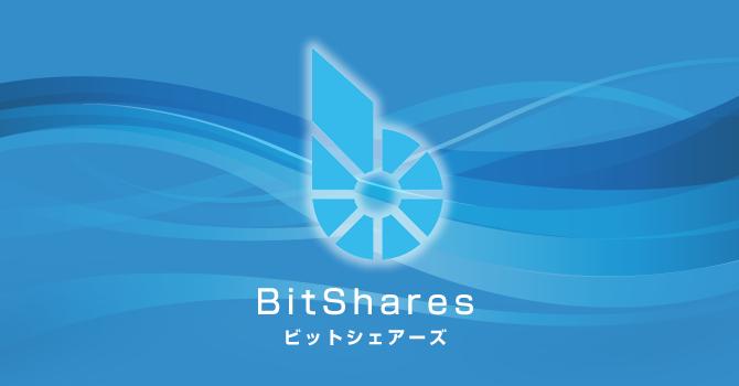 bitcoin2_0_bitshares001